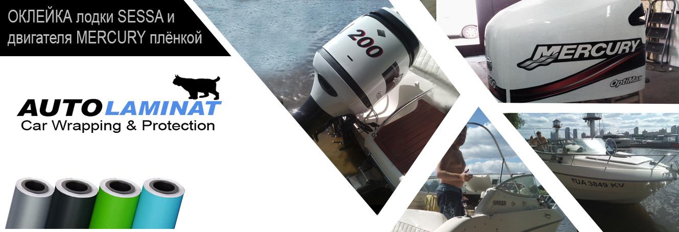 Оклейка плёнкой лодки SESSA и двигателя MERCURY 200 плёнкой