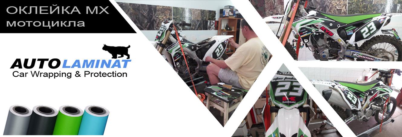 Оклейка плёнкой мотоцикла MX